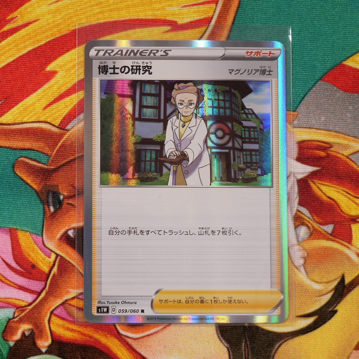 Professor's Research (059/060) - Sword (Japanese) - PokeRand