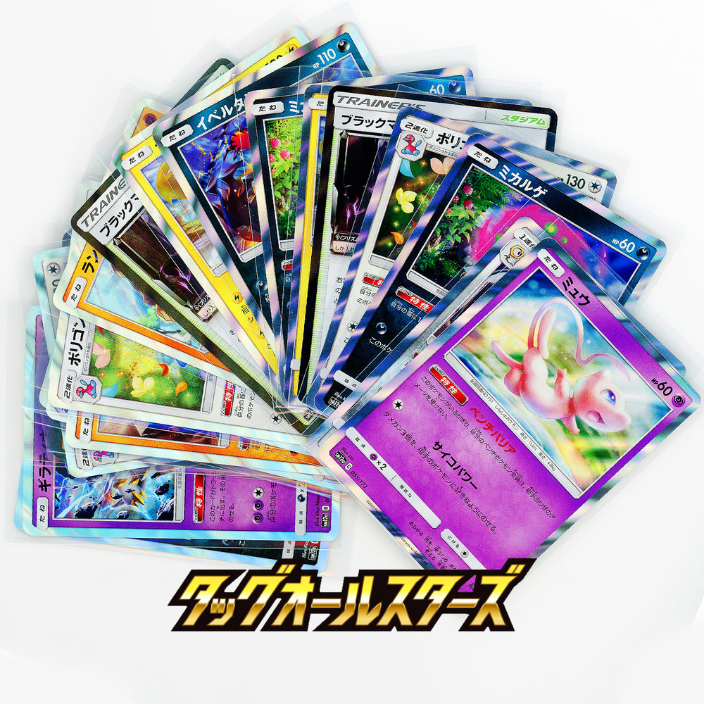 Bundle of 20x Tag All Stars Holo Cards - PokeRand
