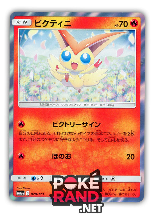 Victini (020/173) - Tag All Stars - PokeRand