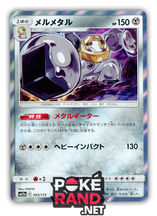 Melmetal (093/173) - Tag All Stars - PokeRand
