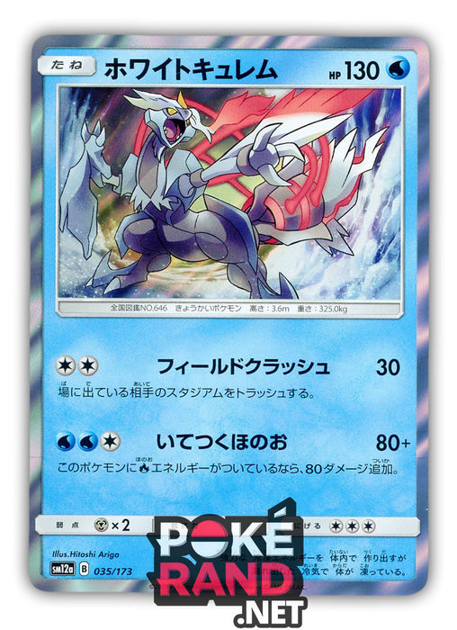 White Kyurem (035/173) - Tag All Stars - PokeRand