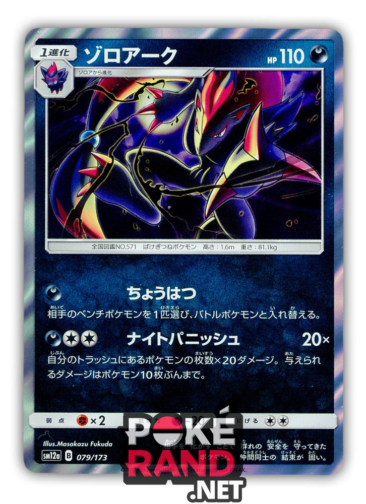 Zoroark (079/173) - Tag All Stars - PokeRand