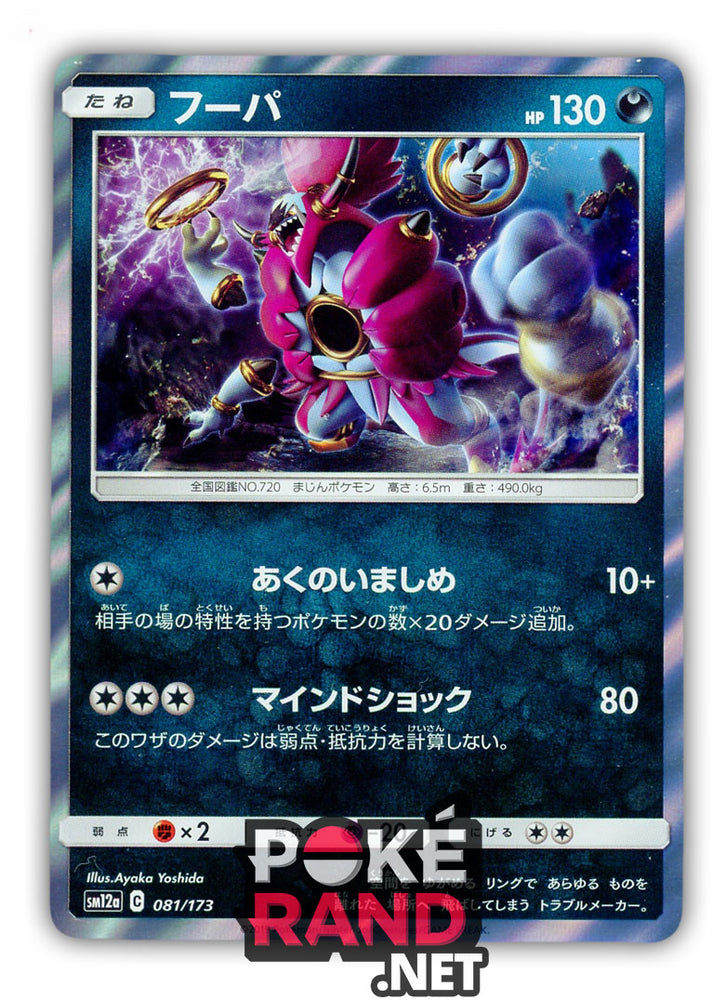 Hoopa (081/173) - Tag All Stars - PokeRand