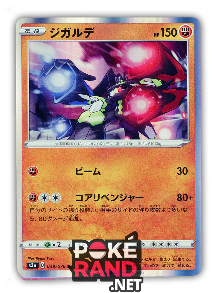 Zygarde (039/076) - Legendary Heartbeat