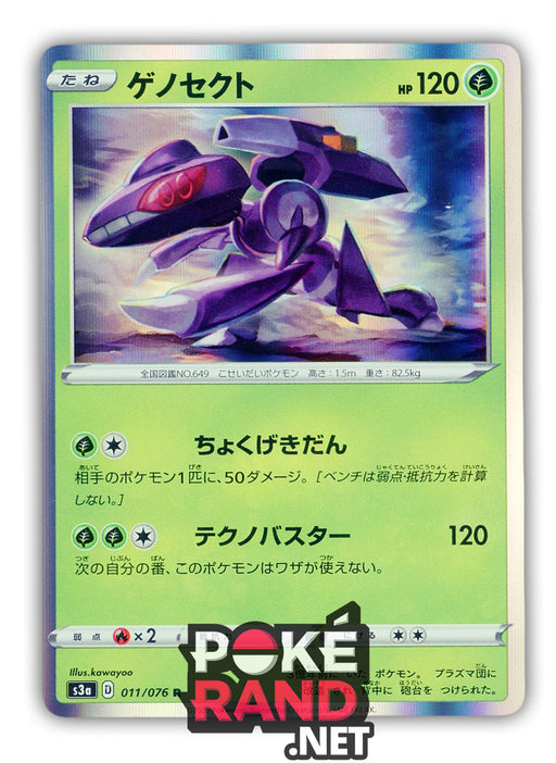 Genesect Holo (011/076) - Legendary Heartbeat