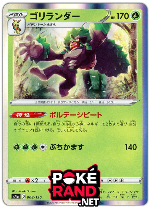 (008/190) Rillaboom - Holo - Shiny Star V - PokeRand