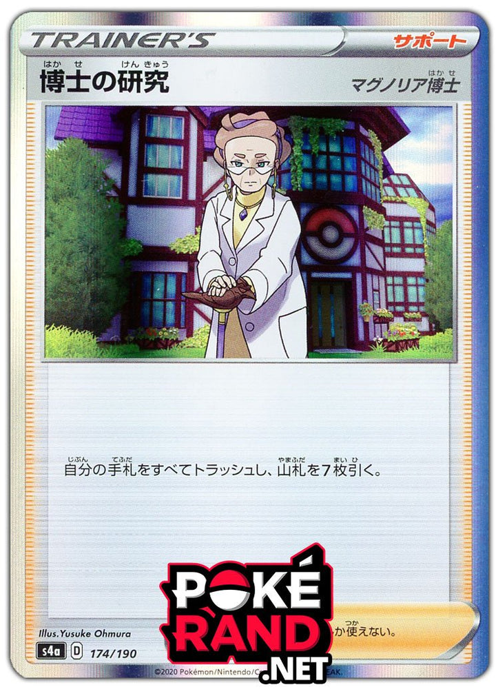 (174/190) Professor's Research - Holo - Shiny Star V - PokeRand