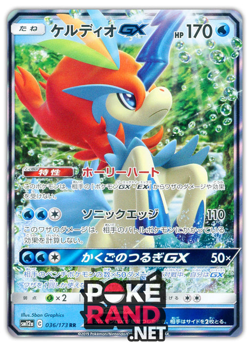 Keldeo GX (036/173) - Tag All Stars - PokeRand