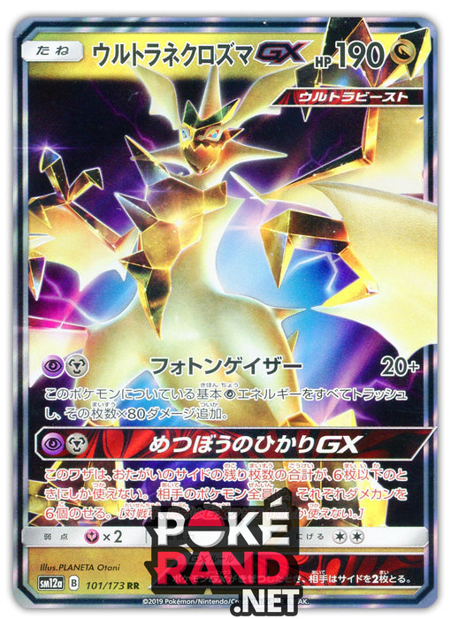 Ultra Necrozma GX (101/173) - Tag All Stars