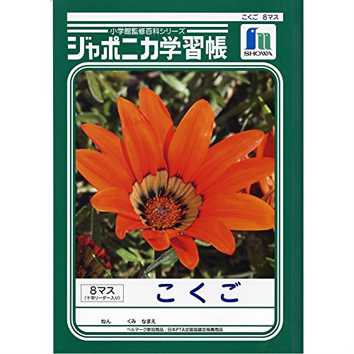 Showa note japonica learning book Chinese JL-8-18 MAS 4901772010814