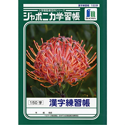 Showa note japonica learning book Chinese JL-51150 di 4901772015109