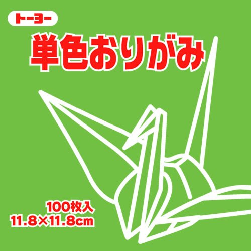 Toyo color origami 11. 8CM115 063115 yellowish green 4902031288845