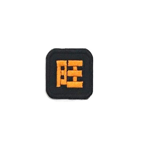Wang Chinese Word Patch, Orange on Black