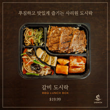 Load image into Gallery viewer, BBQ Beef Ribs (Galbi) Lunch Box