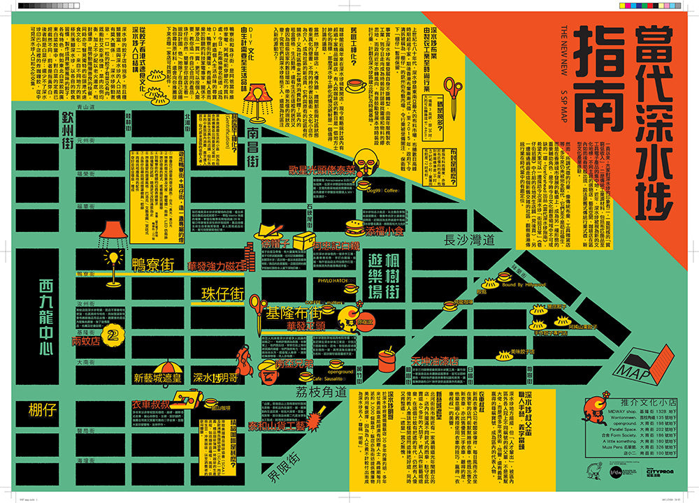 The Everyday Signs Of Sham Shui Po Picture 2 Map