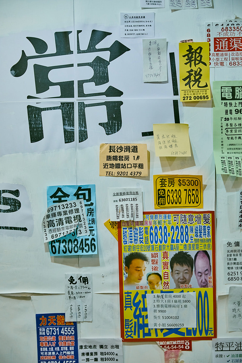 The Everyday Signs Of Sham Shui Po Picture 4