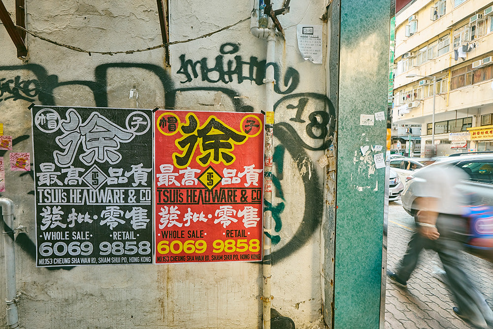 The Everyday Signs Of Sham Shui Po Picture 1