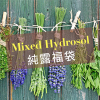 8oz Organic Mixed Hydrosol  Rosemary Garden 美國迷迭香花園複方純露福袋