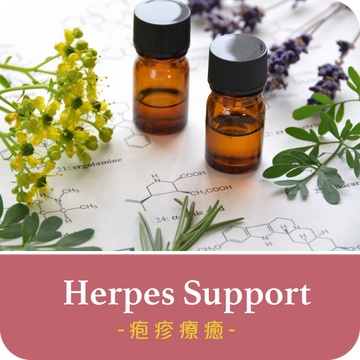 Herpes support massage oil  Rosemary Garden迷迭香花園疱疹支持按摩油