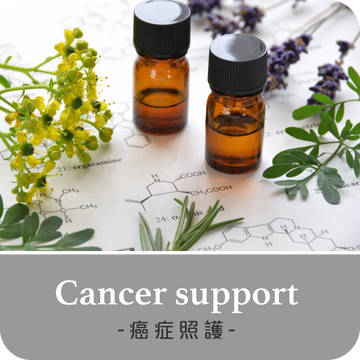 Cancer Support Massage Oil, Rosemary Garden癌症免疫力保養按摩油