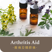 Arthritis Rapid Relief Massage Oil  Rosemary Garden迷迭香花園關節疼痛保養按摩油