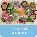 Sleep Aid: Valerian, California poppy, Lemon Balm,Rosemary Garden 迷迭香花園舒眠緩和茶
