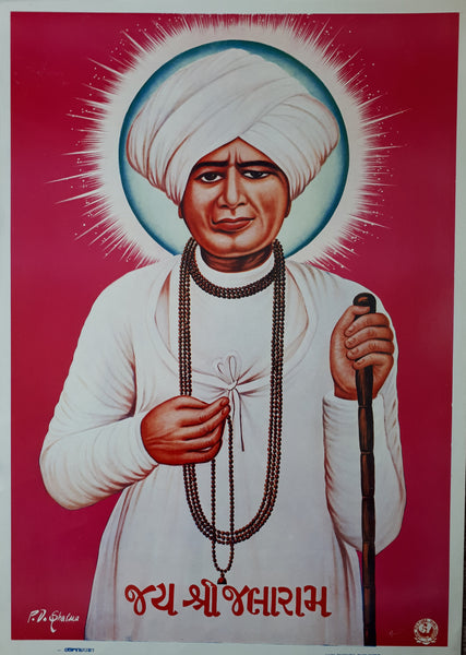 "14"" x 20"" Print of Hindu Saint Jalaram Bapa by Jain Picture Publishing"