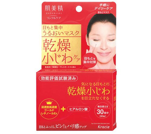 HADABISEI Wrinkle care eye mask N60 - Beža Familia