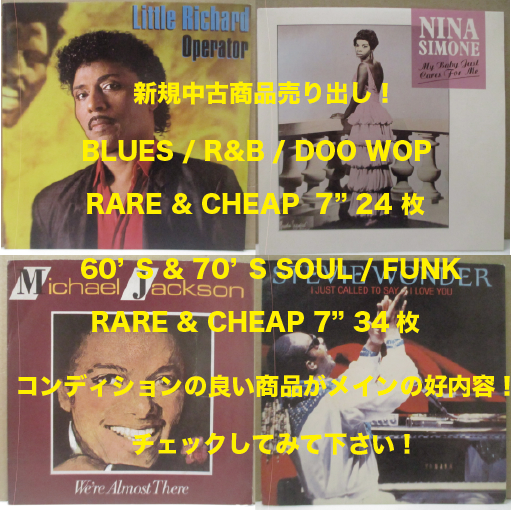 "新入荷 中古RARE BLUES -R&B / DOO-WOP、SOUL / FUNK 7""!"