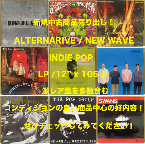 "新入荷中古 INDIE POP / ALTERNARIVE /NEW WAVE LP/12"" 105枚売り出し!"