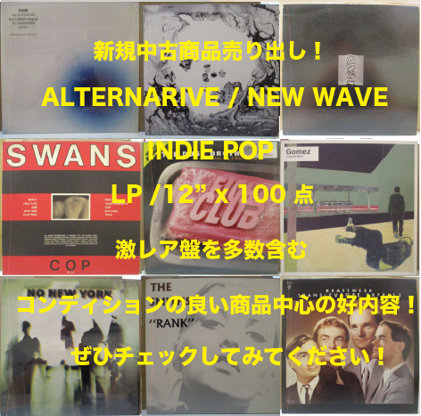 "新入荷中古 INDIE POP / ALTERNARIVE /NEW WAVE LP/12"" 100枚売り出し!"