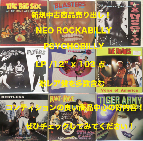 "新入荷中古 NEO ROCKABILLY / PSYCHOBILLY LP/12"" 103枚売り出し!"