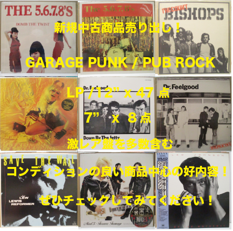 "新入荷中古 80'S-GARAGE PUNK / PUB ROCK LP/12""s 47枚  7""  8枚 売り出し!"