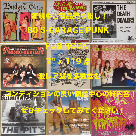 "新入荷中古 80'S-GARAGE PUNK / PUB ROCK  7"" 119枚売り出し!"