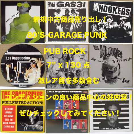 "新入荷中古 80'S-GARAGE PUNK / PUB ROCK  7"" 130枚売り出し!"