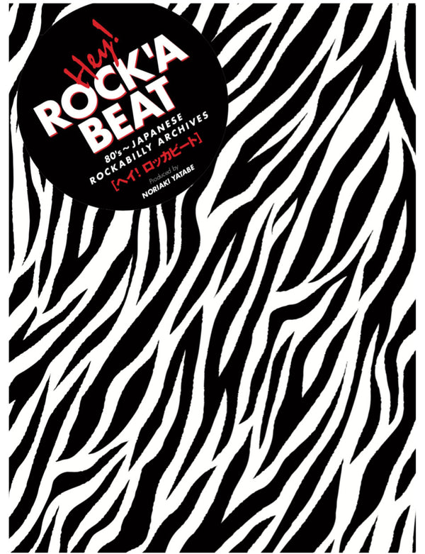 『Hey! ROCK'A BEAT』入荷中!