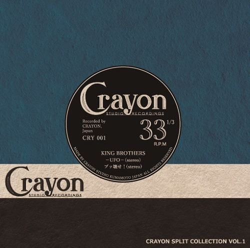 "KING BROTHERS / THE BLACK CINEMA - Crayon Split Collection Vol.1 (7""/New)"