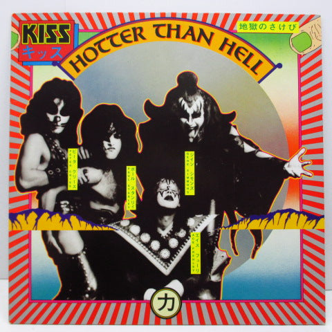 KISS - Hotter Than Hell (German Re LP/6399 058)