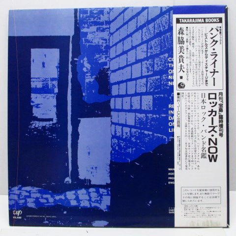 ONEWAY SYSTEM - Writing On The Wall (Japan Orig.LP+FLEXI)