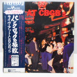 V.A. - パンク・ロックの極致 - Live At CBGB's (Japan Promo.LP/GS)