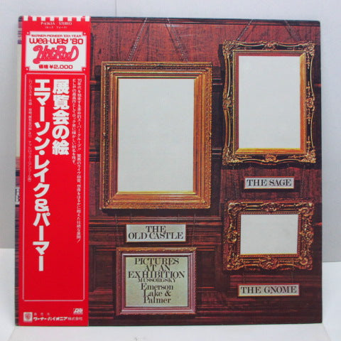 EMERSON, LAKE & PALMER - Pictures At An Exhibition (展覧会の絵) (JAPAN Reissue)