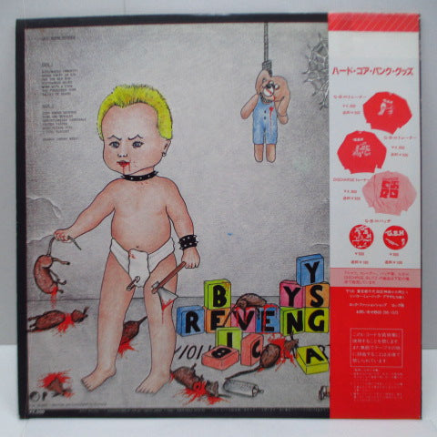 (Charged) G.B.H - シティ・ベイビーの復讐 -City Babys Revenge (Japan Orig. LP)