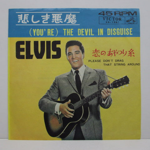 ELVIS PRESLEY - Devil In Disguise (悲しき悪魔) (Japan SS-1361)