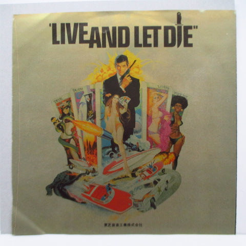 "PAUL McCARTNEY & WINGS - 007 死ぬのは奴らだ - Live And Let Die (Japan Orig.Black Vinyl 7"")"