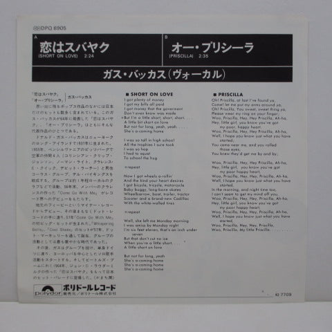 GUS BACKUS - Short On Love (Japanese Reissue 45+PS)