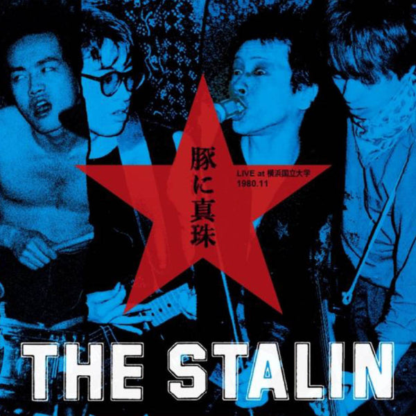 STALIN, THE - 豚に真珠~LIVE at 横浜国立大学1980.11~ (CD / 予約商品)