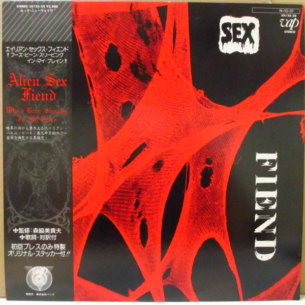 ALIEN SEX FIEND (エイリアン・セックス・フィーンド)  - Who's Been Sleeping In My Brain (Japan Promo.LP)