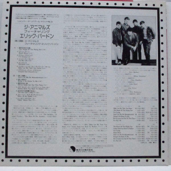 ANIMALS feat. Eric Burdon (アニマルズ feat. エリック・バードン)  - Remember The Liverpool Sound 3 (Japan Orig.LP)