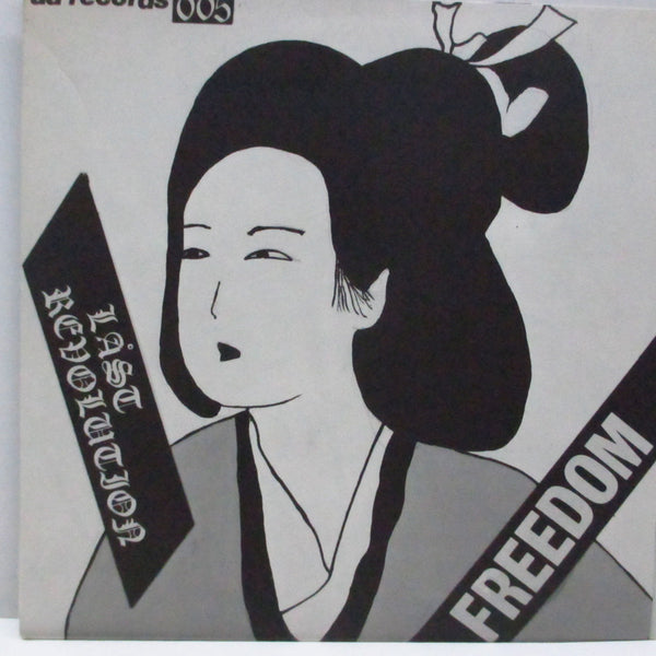 "FREEDOM - Last Revolution (Japan Orig.7"")"