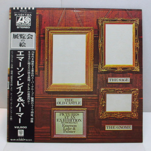 EMERSON, LAKE & PALMER - Pictures At An Exhibition (展覧会の絵) (JPN/帯付き!)